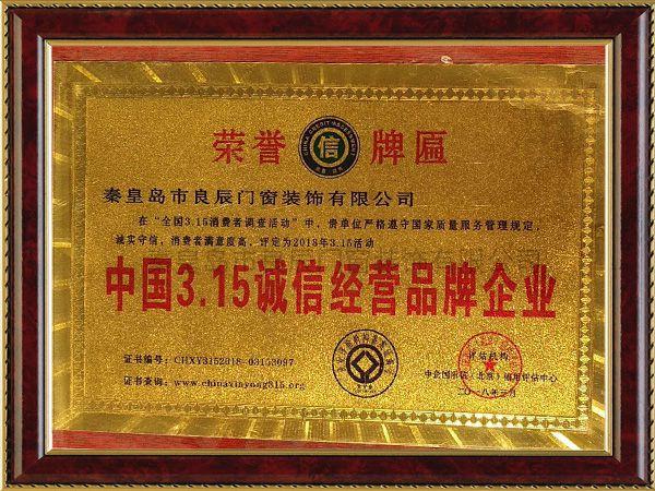中国3.15诚信经营品牌企业