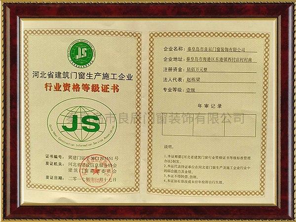 行业资格等级证书